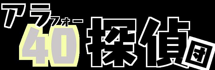 アラフォー探偵団